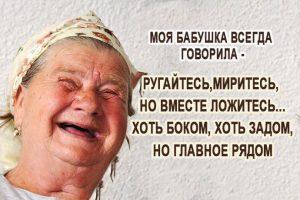 Так говорила моя бабушка-а бабушка всегда права!