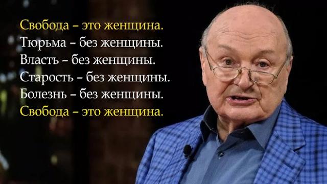 """""""На каких женщинах нужно жениться"""": мудрые цитаты М.Жванецкого"""