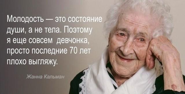 По-настоящему вдохновляющий пример того, какой должна быть старость!